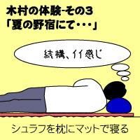 シュラフを枕にマットで寝る