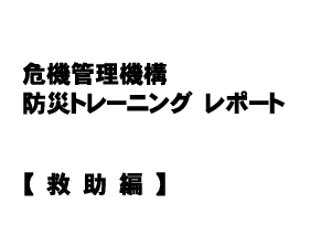 防災トレーニングレポート 救助編