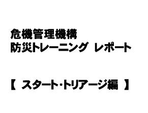 防災トレーニングレポート スタート・トリアージ編
